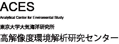 東京大学大気海洋研究所 高解像度環境解析研究センター