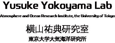 東京大学横山研究室